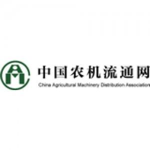CAMDA (China Agricultural Machinery Distribution Association)