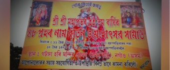 Gatanga Temple Naam Kirtan Festival- 2021