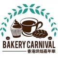 HONG KONG BAKERY CARNIVAL